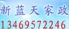 银川新蓝天家政服务公司