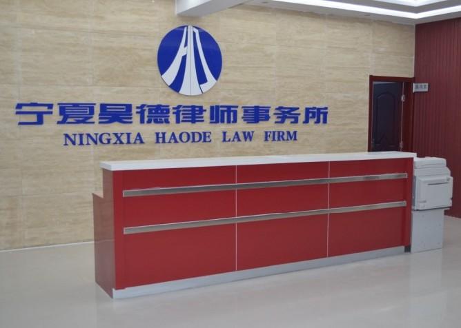 宁夏昊德律师事务所