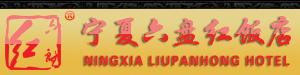 宁夏六盘红餐饮管理有限责任公司