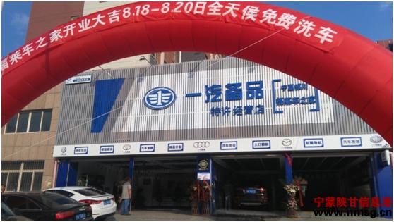 一汽汽车二级服务系统连锁落地宁夏 首家社区店正式开业